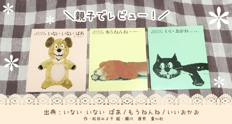 松谷みよ子あかちゃんの本