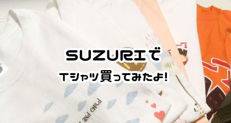 SUZURIでTシャツ買ってみたよ!