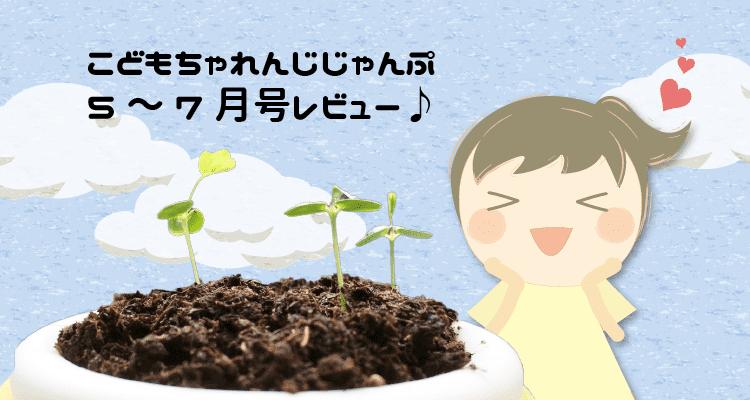 こどもちゃれんじじゃんぷ5月~7月号レビュー
