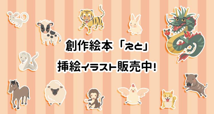 創作絵本「えと」挿絵イラスト販売中!