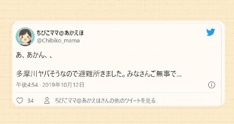 twitter-台風のつぶやき