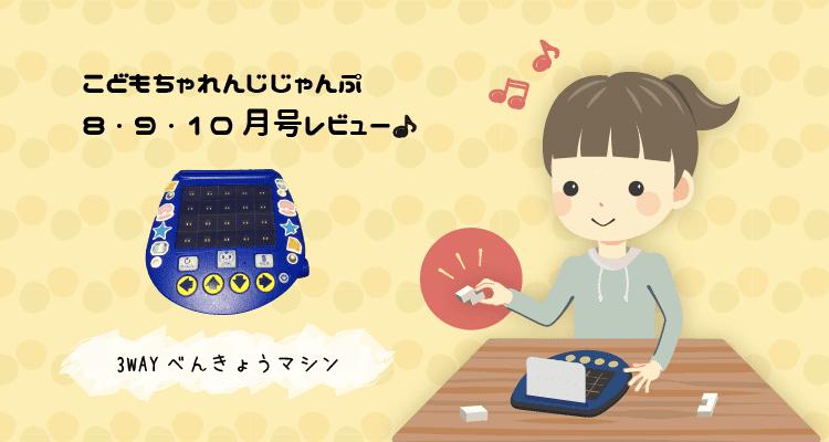 こどもちゃれんじじゃんぷ8・9・10月号レビュー