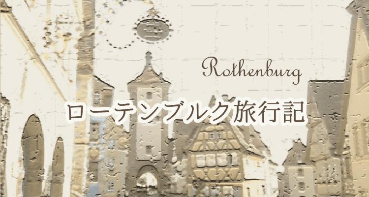 ローテンブルク旅行記
