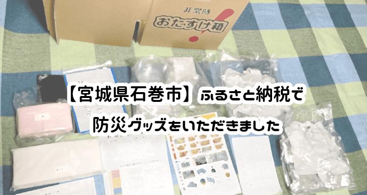 宮城県石巻市ふるさと納税防災グッズ