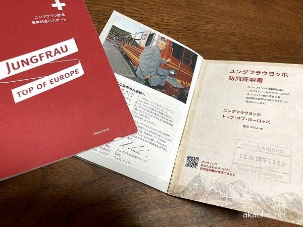 ユングフラウ鉄道乗車記念パスポート